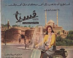 A Vespa advertisement from 1950 showing the Cairo Citadel Vintage Egypt: The way it was. Old Advertisements, Retro Advertising, Retro Ads, Vintage Travel Posters, Vintage Ads, Vintage Stuff, Vintage Photographs, Vintage Photos, Cairo Citadel