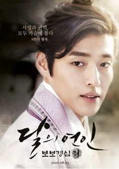 8th Prince -  Wang Ok Moon Lovers