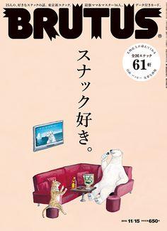 スナック好き。 - Brutus No. 812 | ブルータス (BRUTUS) マガジンワールド Graphic Design Layouts, Graphic Design Inspiration, Layout Design, Typography Fonts, Hand Lettering, Magazine Japan, Album Book, Book Cover Design, Books