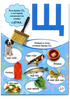 Education, Russian Alphabet, Educational Illustrations, Learning, Studying