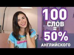 100 САМЫХ ИСПОЛЬЗУЕМЫХ СЛОВ В АНГЛИЙСКОМ ЯЗЫКЕ (для начинающих) - YouTube