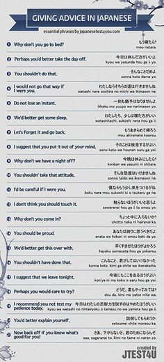 Infographic: how to give advice in Japanese