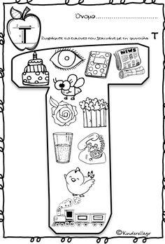 Η αναβαθμισμένη Kinderela στην κατηγορία με τα φύλλα εργασίας εγκαινιάζει νέο εκπαιδευτικό υλικό που μπορεί να χρησιμοποιηθεί και στις πρώτες τάξεις του δημοτικού. Στο άρθρο αυτό θα βρείτε 12 φύλλα εργασίας με τα γράμματα του αλφάβητου Ν εως Ω, όπου τα παιδιά μπορούν να εξασκηθούν σε κάθε Greek Language, Speech And Language, Crafts For Kids, Arts And Crafts, Greek Alphabet, Preschool Education, School Lessons, Speech Therapy, Early Childhood