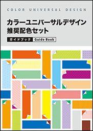 カラーユニバーサルデザイン推奨配色セット  http://jfly.iam.u-tokyo.ac.jp/colorset/CUD_color_set_GuideBook_2013.pdf