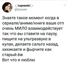 Russian Humor, Funny Memes, Jokes, Haha, My Life, Mindfulness, Fandoms, In This Moment, Sentences