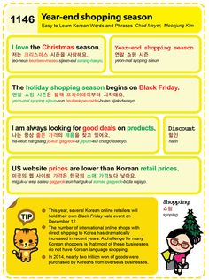 1146-Year-end Shopping. Chad Meyer and Moon-Jung Kim. EasytoLearnKorean.com An Illustrated Guide to Korean. Copyright shared with the Korea Times.  Visit their Culture section to see a complete list of articles.