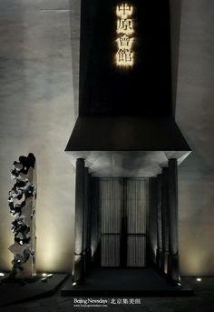 郑州-中原会馆