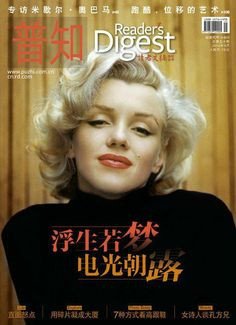 Readers Digest - May 2012, magazine from China. Front cover photo of Marilyn Monroe by Alfred Eisenstaedt, 1953