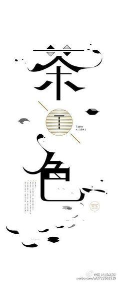 微博搜索 - 中文字体设计 - 微博