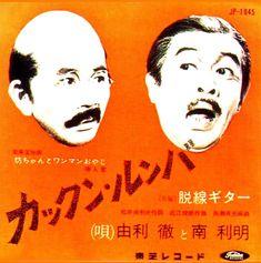 Vinyl Cover, Japanese, Retro, Kitsch, Movies, Movie Posters, Jacket, Music, Musica