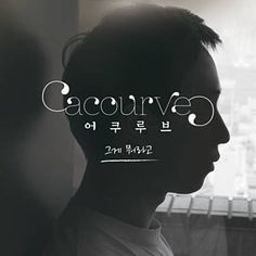 Found 그게 뭐라고 (Remind Me Of You) by 어쿠루브 (Acourve) with Shazam, have a listen: http://www.shazam.com/discover/track/150845028