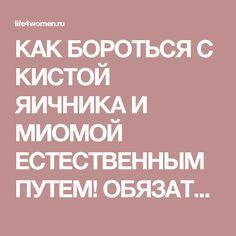 КАК БОРОТЬСЯ С КИСТОЙ ЯИЧНИКА И МИОМОЙ ЕСТЕСТВЕННЫМ ПУТЕМ! ОБЯЗАТЕЛЬНО ПРОЧТИТЕ! - life4women.ru