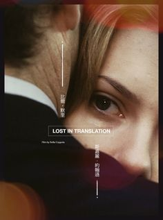 You searched for lost in translation - PosterSpy Sad Movies, Cult Movies, Movie Poster Art, Film Posters, Sofia Coppola Movies, Lost In Translation Movie, Lost Poster, Really Good Movies, Aesthetic Movies