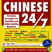 Laowai Chinese 老外中文 » Blog Archive » Why Non-Chinese Make Good Chinese Teachers (pic not related)