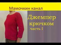 вязание крючком кофта для женщин крючком, вязаный свитер крючком для женщин, вязание для женщин - YouTube
