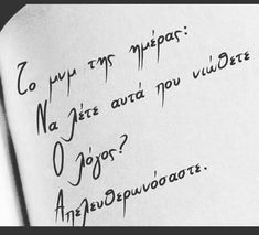 Greek Quotes, Meaningful Words, Truths, Life Quotes, Relationship, Humor, Math, Inspiration, Quotes About Life