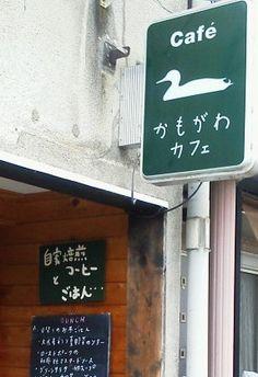 kamogawa cafe, Kyoto Japan