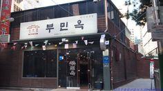 나의 문화유산 답사기 :: 서울 무교동.다동, 골목길을 따라 맛집들이 들어서 있는 서울의 명소