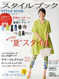 MRS STYLEBOOK 2015 High Summer Japanese Dress by pomadour24