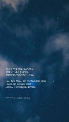 'Sleep Tight' - Highlight (하이라이트) Wallpaper (By K Quotes, Song Quotes, Life Quotes, Korean Phrases, Korean Words, Song Lyrics Wallpaper, Wallpaper Quotes, The Words, Korea Quotes