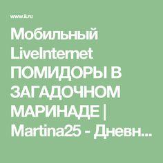 Мобильный LiveInternet ПОМИДОРЫ В ЗАГАДОЧНОМ МАРИНАДЕ | Martina25 - Дневник Martina25 |
