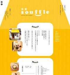 食堂souffle WebSite