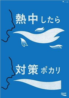 Pocari Sweat Poster by  Arata Kubota