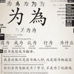 0018 - 为 - wéi; wèi - HSK2