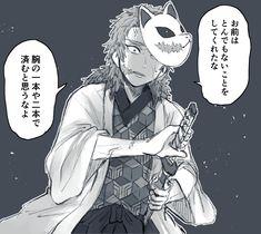 Twitter Demon Slayer, Anime Demon, Death Note, Manga, Lazy, Lovers, Twitter, Illustration, Anime Characters