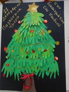 ΤΟ ΠΑΙΧΝΙΔΟΣΧΟΛΕΙΟ ΜΑΣ Christmas Ornaments, Holiday Decor, Home Decor, Xmas Ornaments, Decoration Home, Christmas Jewelry, Christmas Ornament, Interior Design, Christmas Baubles