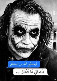 Pin By Queen Queen On أقوال الجووكر Joker Joker Quotes Beautiful Arabic Words Crazy Funny Memes