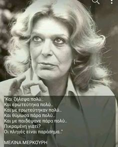 Poetry Quotes, Me Quotes, Funny Quotes, Cool Words, Wise Words, Colors And Emotions, Greek Words, Mindfulness Quotes, Greek Quotes