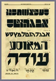 Hebrew Woodblock Font | The Palestine Poster Project Archives