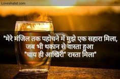 #teaquotes #chaishayari #hindishayari #chaiquotes Tea Quotes, Chai, Pint Glass, Beer, Tableware, Amazing, Root Beer, Ale, Dinnerware