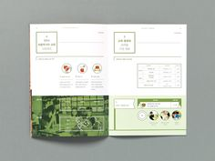 푸드포체인지 2014 사업 결과 보고서 Pamphlet Design, Booklet Design, Brochure Design, Branding Design, Corporate Brochure, Editorial Layout, Editorial Design, Layout Design, Web Design