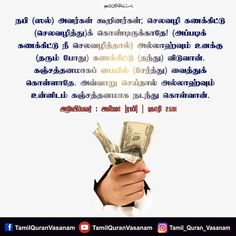 128 Best Tamil islamic quotes images in 2019 | Islamic