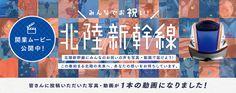 みんなでお祝い!北陸新幹線 北陸新幹線にみんなのお祝いの声を写真・動画で届けよう!