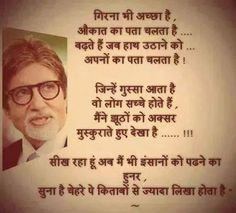Inspiring Hindi Quotes by Amitabh Bachchan – Amitabh Bachchan Motivational Quotes In Hindi – Whatsapp Motivational Status in Hindi Shyari Quotes, Motivational Picture Quotes, Inspirational Quotes Pictures, Wisdom Quotes, Motivational Status, Quotes Images, Inspirational Poems In Hindi, Quotes About Attitude, Good Thoughts Quotes