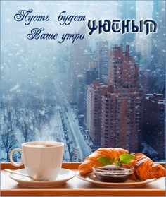 Пусть будет уютным Ваше утро - Мир картинок анимаций ! Morning Love, Good Morning Greetings, Morning Coffee, Gifs, Winter Coffee, Starbucks Drinks, Gif Pictures, Coffee Love, Drinking Tea