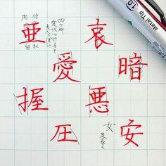 カタダマチコ MachikoKatadaさんはInstagramを利用しています:「一発書きはあちこちおかしい。 . . #一発書きでもきれいです #一発書きすごーい #待ち #了解です #字#書#書道#ペン習字#ペン字#ボールペン #ボールペン字#ボールペン字講座#硬筆…」