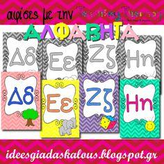 Ιδέες για δασκάλους:Αφίσες με τους αριθμούς και την αλφαβήτα για την Α' Pre Writing, Writing Activities, Kindergarten, Language, Letters, Teaching, Education, Words, School