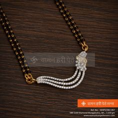 An enchanting #gold #diamond #mangalsutra to bring out the princess in you.