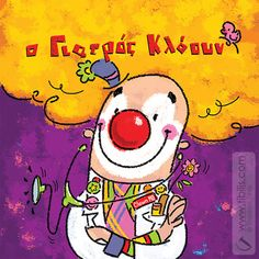 "Cover illustration of the picture book ""Clown MD""."