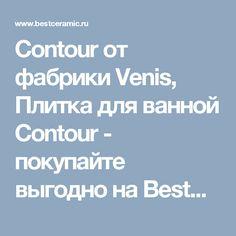 Contour от фабрики Venis, Плитка для ванной Contour - покупайте выгодно на BestCeramic.ru