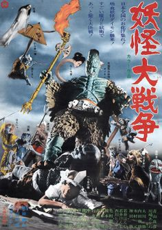 The poster is for the1968 Japanese horror film Yôkai hyaku monogatari, a.k.a.100 Monsters