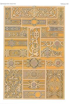Russian pattern from L& Polychrome by Albert Racinet Digitally enhanced from our own original 1888 edition. Border Design, Pattern Design, Vintage Prints, Vintage Art, Medieval Pattern, Ornament Drawing, Carving Designs, Vintage Ornaments, Tile Art