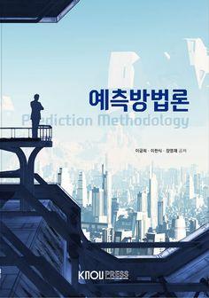 (시안) 예측방법론 교재표지, 한국방송통신대학교 출판문화원, 2015  Book Cover Design