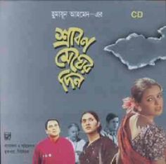 The second movie directed by Humayun Ahmed. A village drama interweave around a charming girl, a folk singer, his love interest and the local aristocratic family's involvement, the movie provide with some beautiful songs.