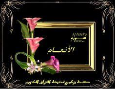 سورة الأنعام / ١٦٥ آية / مكتوبة صفحة واحدة