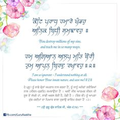 You teach me in so many ways 🌸 Sikh Quotes, Gurbani Quotes, Qoutes, Guru Granth Sahib Quotes, Shri Guru Granth Sahib, You Are Blessed, All Or Nothing, Trust God, Quotations